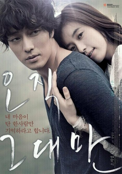 Always Only You Korean Movie